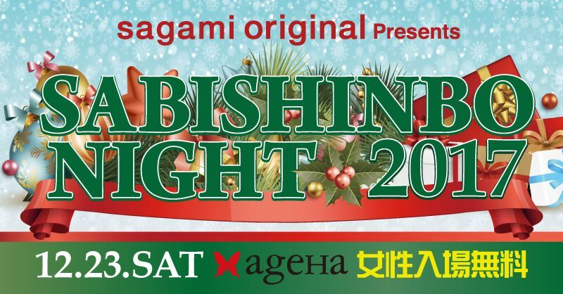 『sagami original presents SABISHINBO NIGHT 2017』