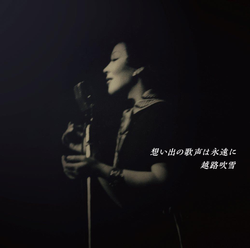 アルバム『想い出の歌声は永遠に』