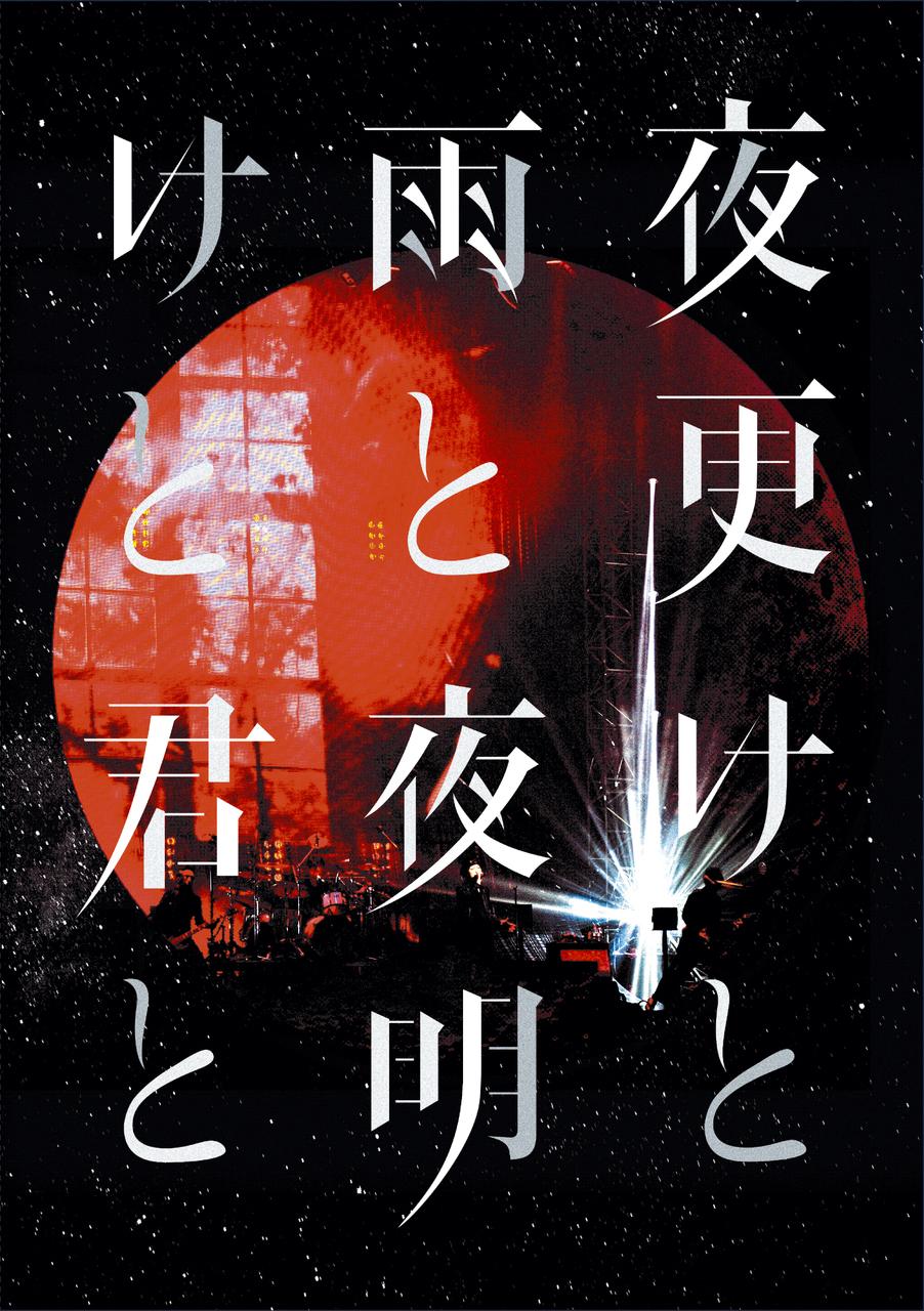 DVD&Blu-ray『SID 日本武道館 2017「夜更けと雨と/夜明けと君と」』【通常仕様】