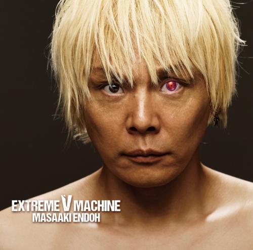 遠藤正明『EXTREME V MACHINE』ジャケット画像