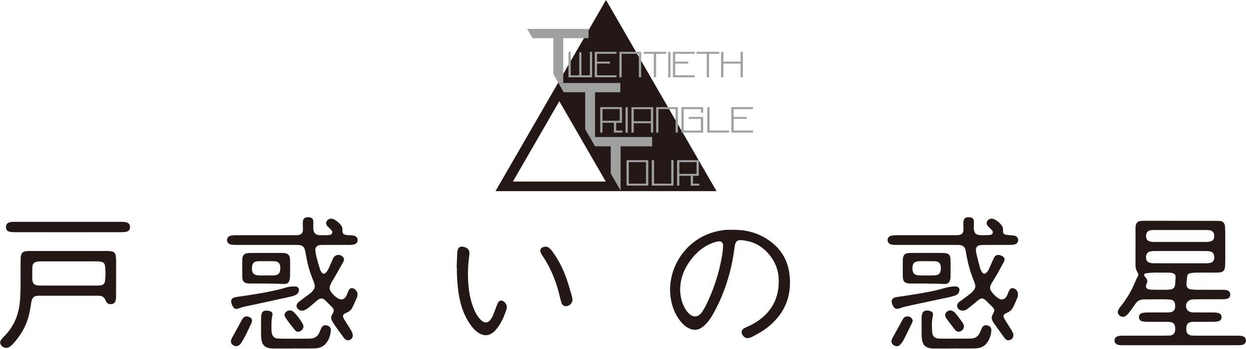 舞台『TWENTIETH TRIANGLE TOUR 戸惑いの惑星』ロゴ