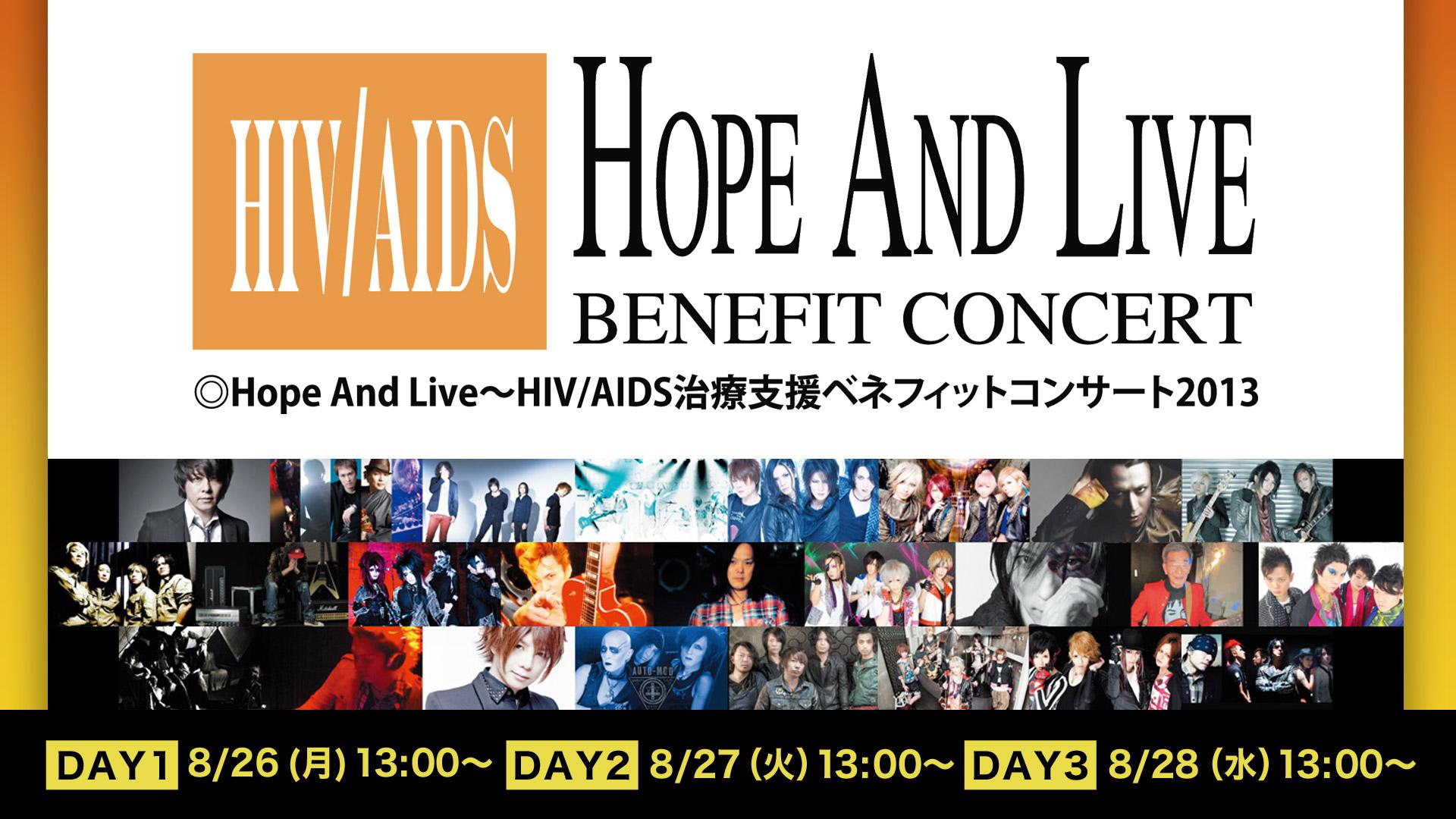 「Hope And Live~HIV/AIDS治療支援ベネフィット・コンサート2013」