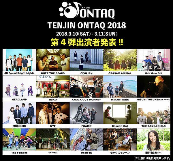 TENJIN ONTAQ 2018