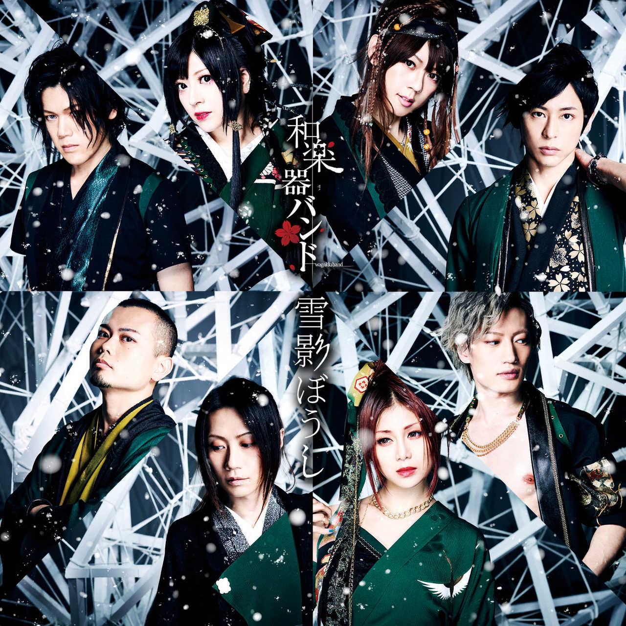 和楽器バンド、2nd Single「雪影ぼうし」の最新アートワークを公開!!
