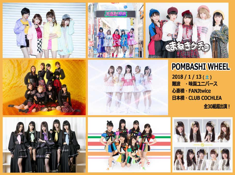 2018年アイドル始め!大阪でのアイドルサーキットフェス『POMBASHI WHEEL2018』1/13(土)開催決定!