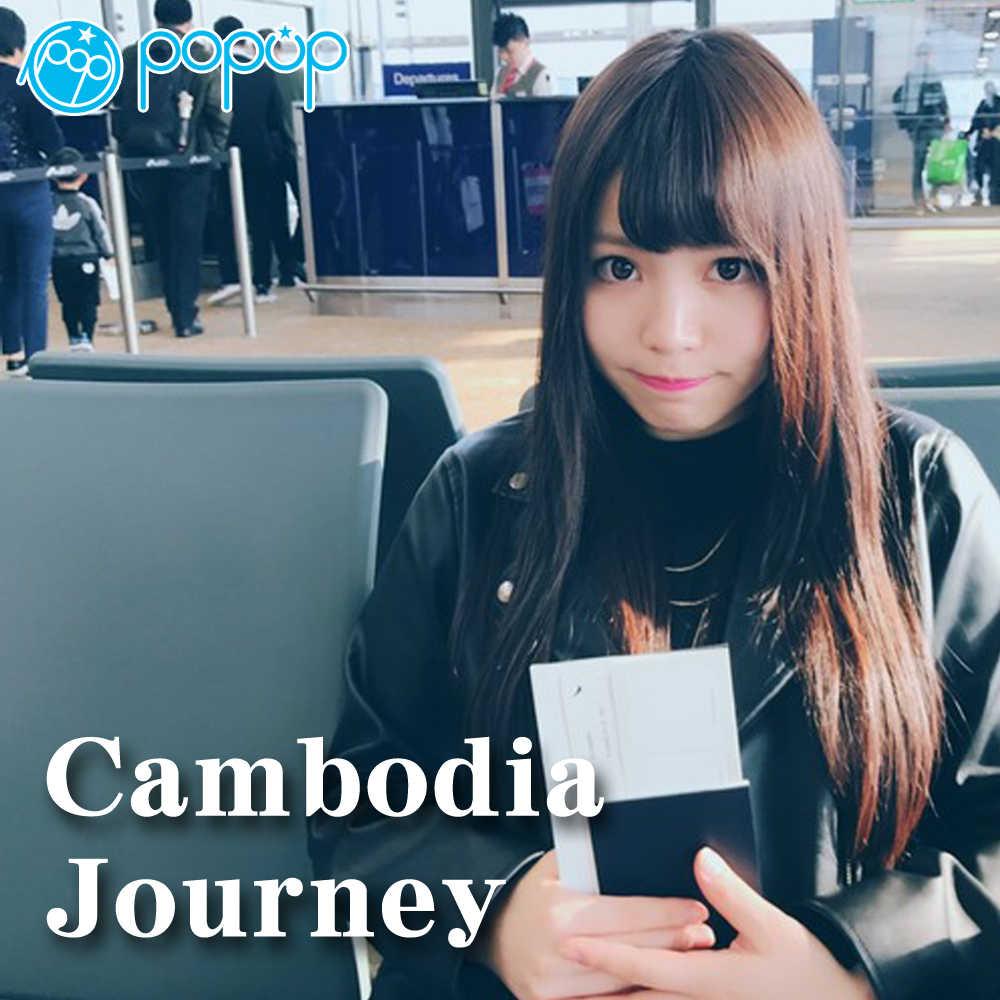 目指すは公式親善大使!POPUP浅野きえのCambojia Journey!
