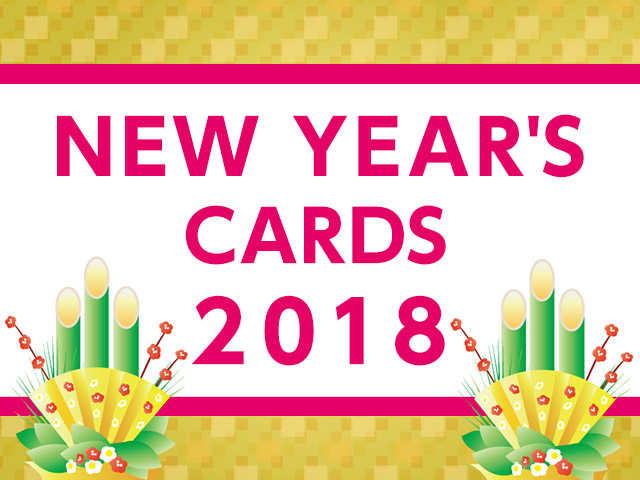 年始企画「NEW YEAR'S CARDS 2018」
