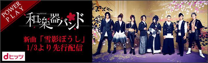 和楽器バンド メンバー出演のCMタイアップ曲「雪影ぼうし」1/3より独占先行配信開始!