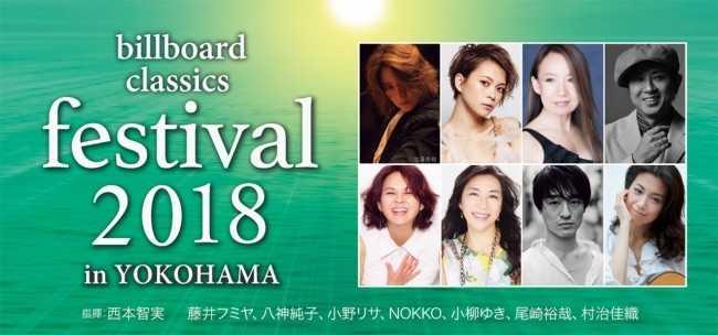藤井フミヤ、NOKKO、尾崎裕哉ら出演!日本最大級のポップス・ロック&オーケストラ音楽祭が誕生!
