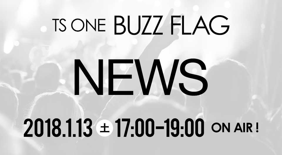 TS ONE『BUZZ FLAG』NEWS特集