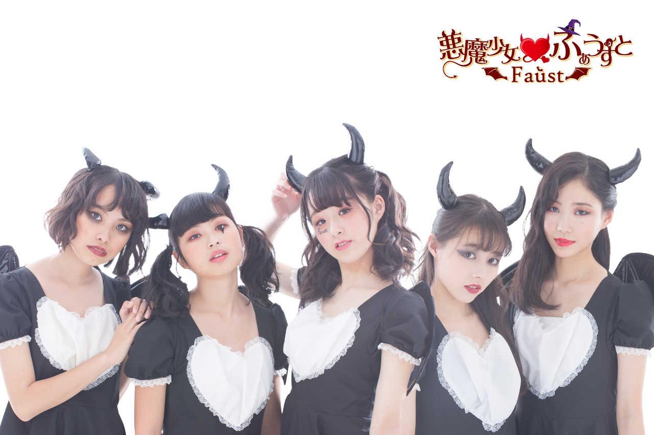 恋する悪魔アイドル「悪魔少女ふぁうすと★〜Faust〜」がライブデビュー