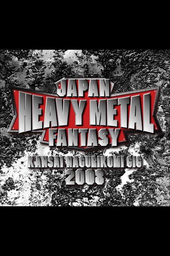 「JAPAN HEAVY METAL FANTASY~KANSAI NAGURIKOMI GIG 2008~」