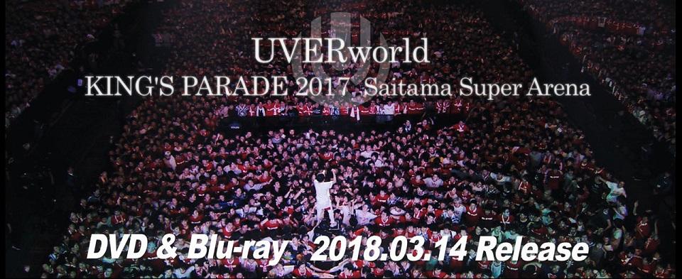 Blu-ray&DVD『KING'S PARADE 2017 Saitama Super Arena』ダイジェスト映像 キャプチャ