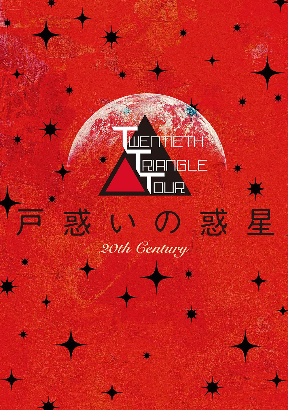 DVD『TWENTIETH TRIANGLE TOUR 戸惑いの惑星』
