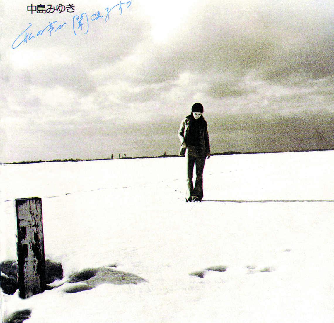 中島みゆき、全18作のオリジナル・アルバムが完全リマスタリング音源、高音質CD仕様で3月より順次発売!