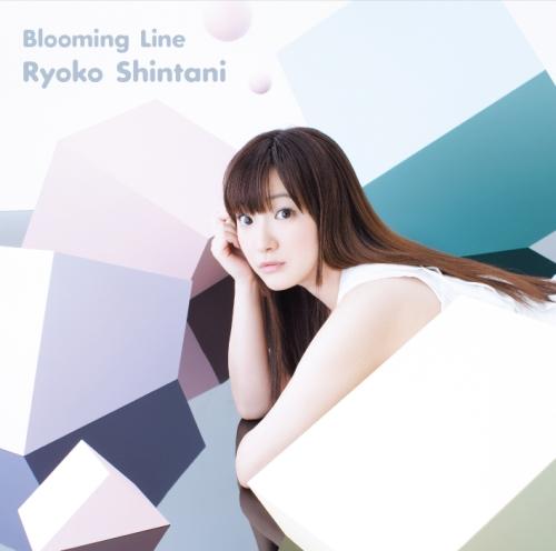新谷良子『Blooming Line』ジャケット画像