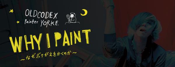 【連載】OLDCODEX Painter YORKE.『WHY I PAINT』 (okmusic UP's)