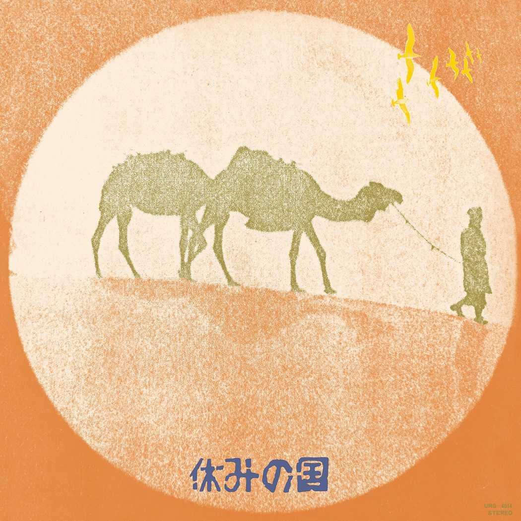 話題のURCアナログ復刻シリーズ第4弾、斉藤哲夫デビュー盤「君は英雄なんかじゃない」・休みの国「休みの国」発売。