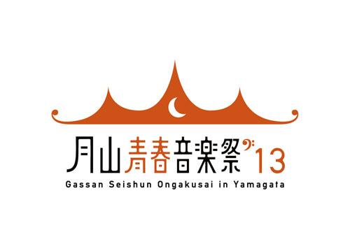 『月山青春音楽祭'13』ロゴ