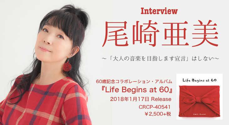 尾崎亜美、コラボレーション・アルバム『Life Begins at 60』インタビュー