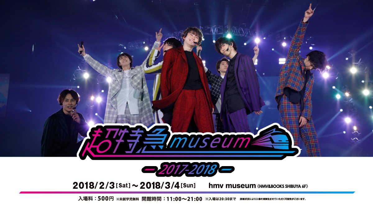 『超特急museum ~2017–2018~』