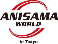 「ANISAMA WORLD」発のコンセプト公演が9月に開催決定