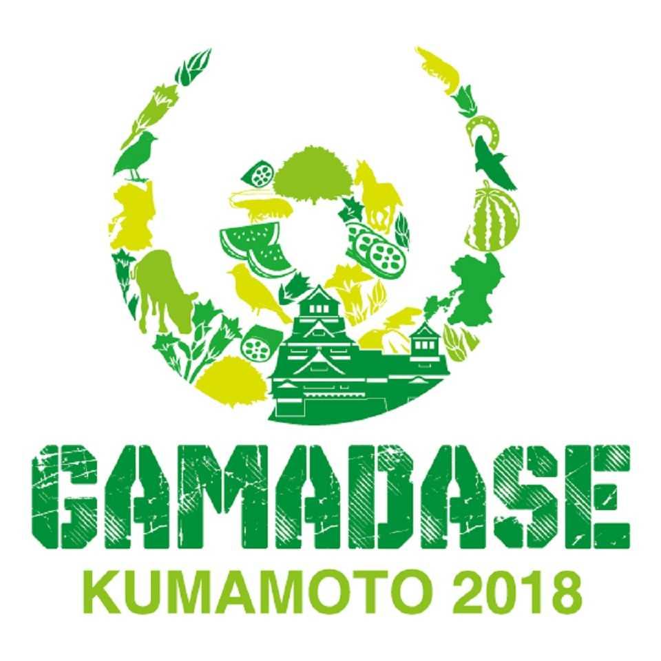 『GAMADASE KUMAMOTO 2018 ~熊本復興祭~』ロゴ
