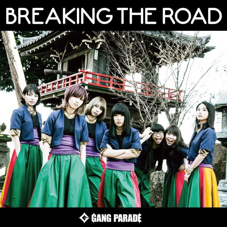 GANG PARADE、2/20発売シングルの  カップリング曲『とろいくらうに食べたい』フル音源公開