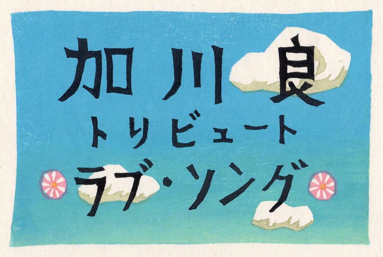 加川良 トリビュート・ライブ