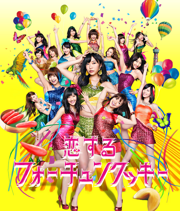 「恋するフォーチュンクッキー」AKB48