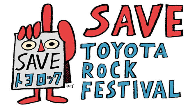 save toyota rock festival