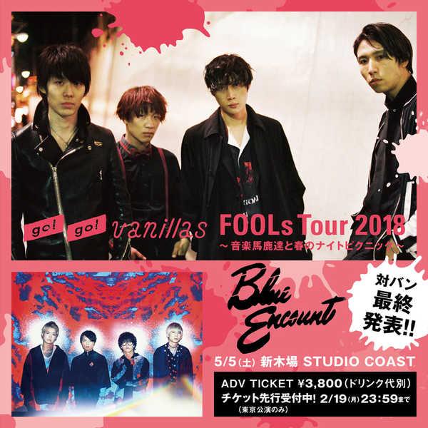 『FOOLs Tour 2018~音楽馬鹿達と春のナイトピクニック~』対バン第六弾発表 (okmusic UP's)