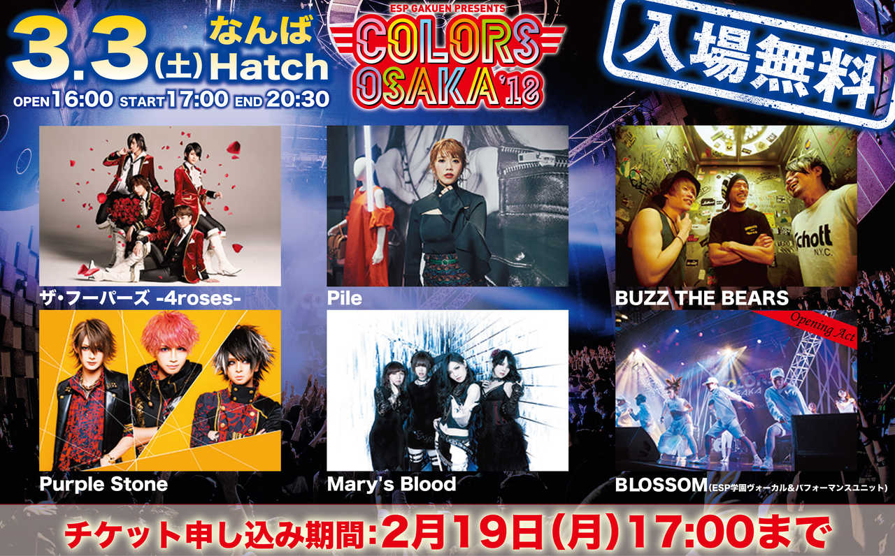 『ESP学園presents COLORS OSAKA'18』