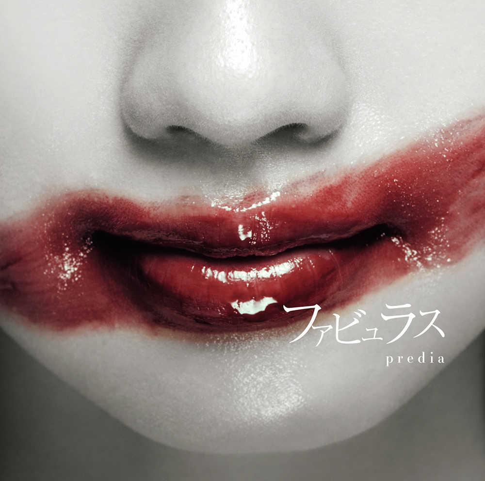 【インタビュー】predia、メジャー2ndアルバム「ファビュラス」を聴いて女も濡れる!!