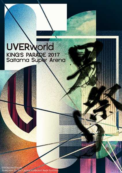 Blu-ray&DVD『UVERworld KING'S PARADE 2017 Saitama Super Arena』 (okmusic UP's)