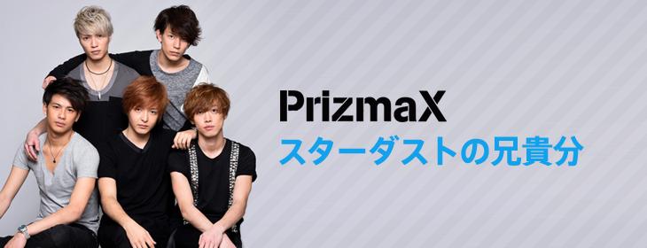 PrizmaX『スターダストの兄貴分』