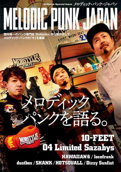 『Bollocks Special Issue  メロディック・パンク・ジャパン』 (okmusic UP's)