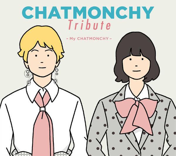 アルバム『CHATMONCHY Tribute ~My CHATMONCHY~』 (okmusic UP's)