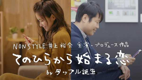ショートムービー「てのひらから始まる恋 by タップル誕生」 (okmusic UP's)