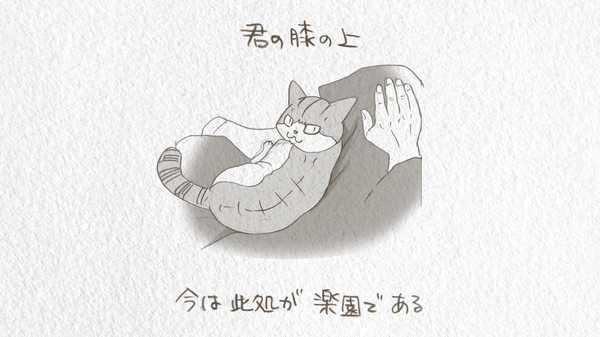 「吾輩は猫である」Music Video(猫マンガ『くるねこ』コラボレーション) (okmusic UP's)