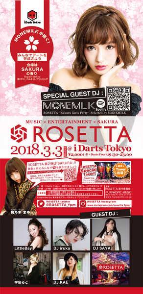 『ROSETTA  2018.03.03 MUSIC × ENTERTAINMENT × SAKURA』 (okmusic UP's)