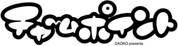 DAOKO presents 『チャームポイント』ロゴ (okmusic UP's)
