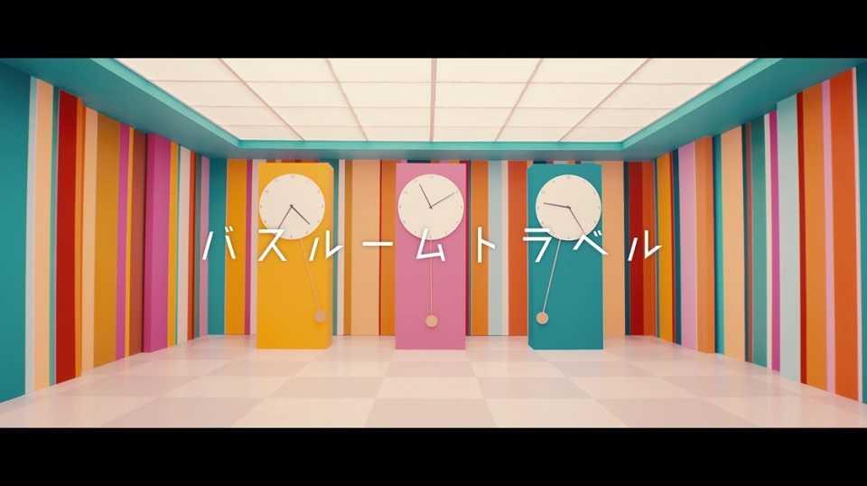 「バスルームトラベル」Music Video