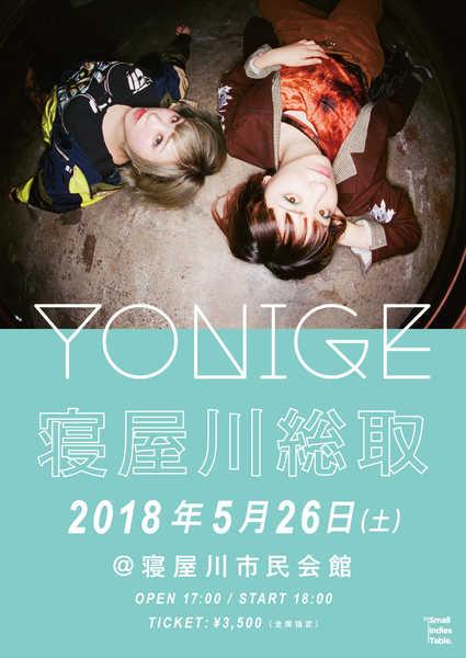 『yonige 「寝屋川総取」』 (okmusic UP's)