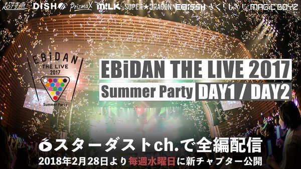 スターダストチャンネル『EBiDAN THE LIVE 2017 ~Summer Party~』 (okmusic UP's)