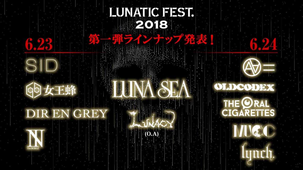 『LUNATIC FEST.2018』