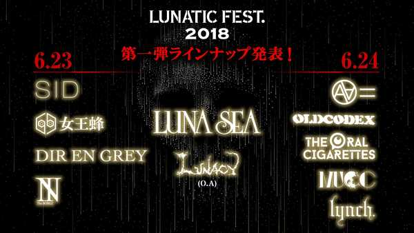 『LUNATIC FEST.2018』 (okmusic UP's)