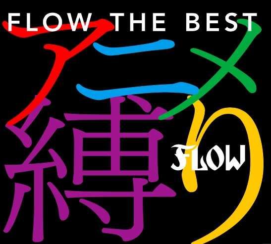 """アルバム『FLOW THE BEST ~アニメ縛り~』初回生産限定盤付属""""特製ブックレット"""" (okmusic UP's)"""