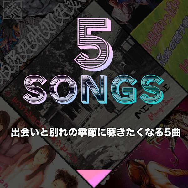 ランキングには出てこない、マジ聴き必至の5曲 (okmusic UP's)