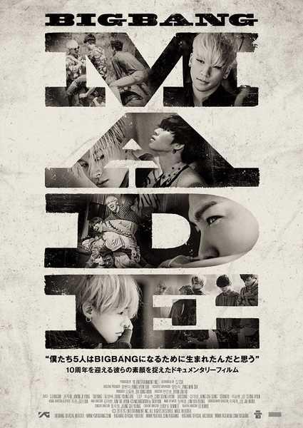 映画『BIGBANG MADE ScreenX』 (okmusic UP's)